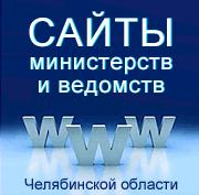 Сайты министерств и ведомств Челябинской области.